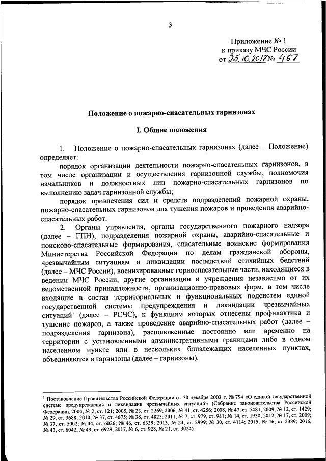 ПРИКАЗ МЧС 467 ОТ 25.10.2017 СКАЧАТЬ БЕСПЛАТНО