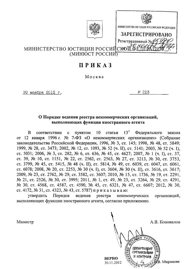 реестр некоммерческих организаций министерство