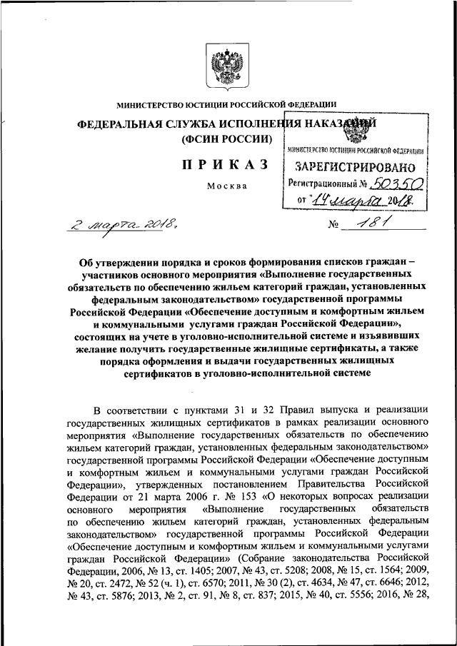 Приказ фсин рф от 09. 04. 2013 n 174