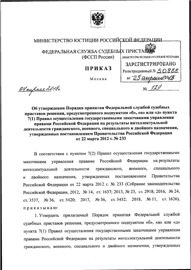 приказ 233 дсп от 05122014 года фсин
