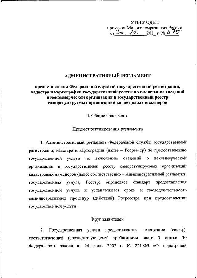 некоммерческие организации кадастровых инженеров