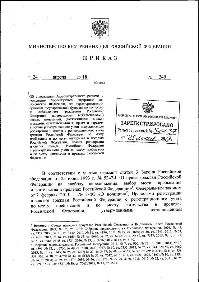Об утверждении правил регистрации и снятия граждан какие документы нужны для временной регистрации в екатеринбурге