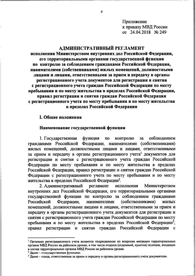 Об утверждении правил регистрации и снятия граждан регистрация в службе занятости иностранного гражданина