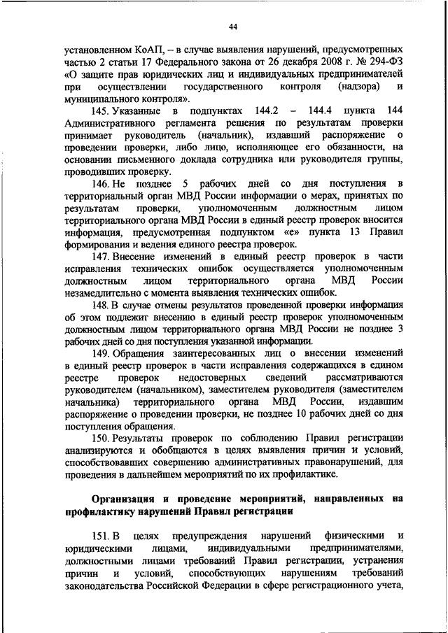 Нарушение правил регистрации гражданина российской федерации регистрация граждан с двойным гражданством