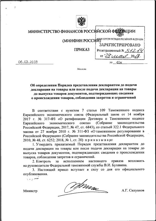 декларация российского происхождения товара