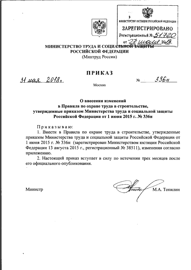 приказ 336н от 01 06 2015 в строительстве
