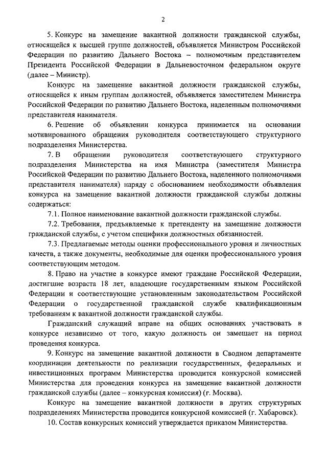 Методика проведения конкурса на замещение вакантных должностей государственной гражданской службы в