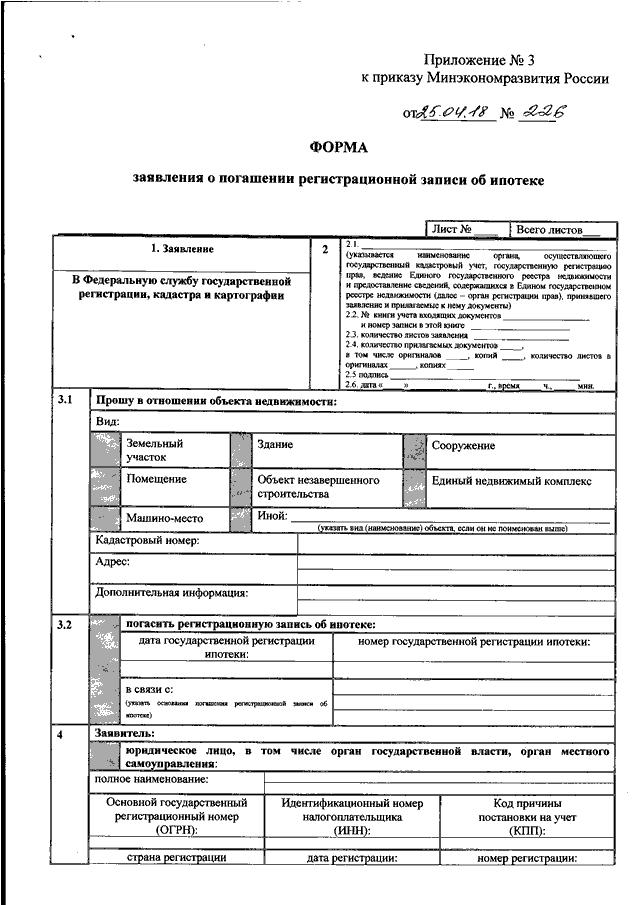 заявление о регистрации ипотеки