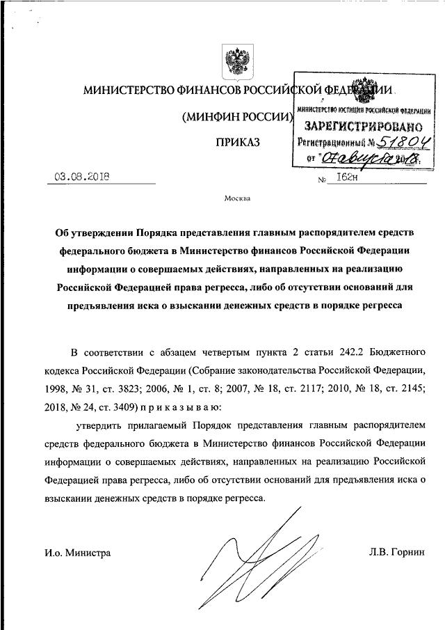 """Приказ минфина рф от 03. 08. 2018 n 162н """"об утверждении порядка."""