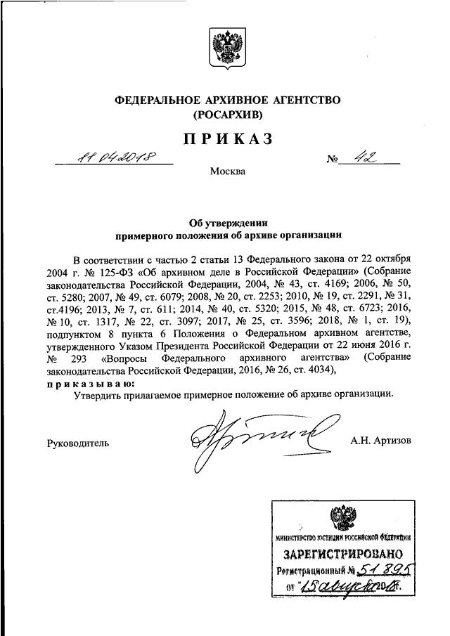 приказ росархива от 11.04.2018 n 42