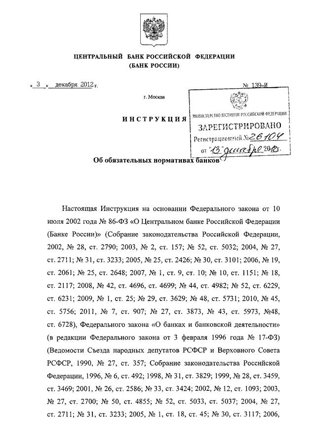 Инструкция 139 и об обязательных нормативах банков