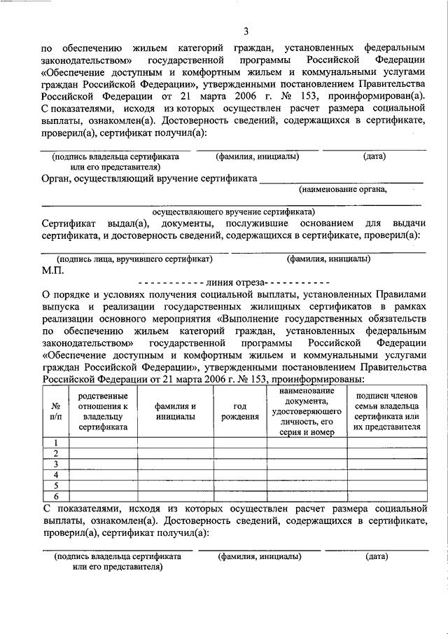 правила выпуска и реализации государственных жилищных сертификатов
