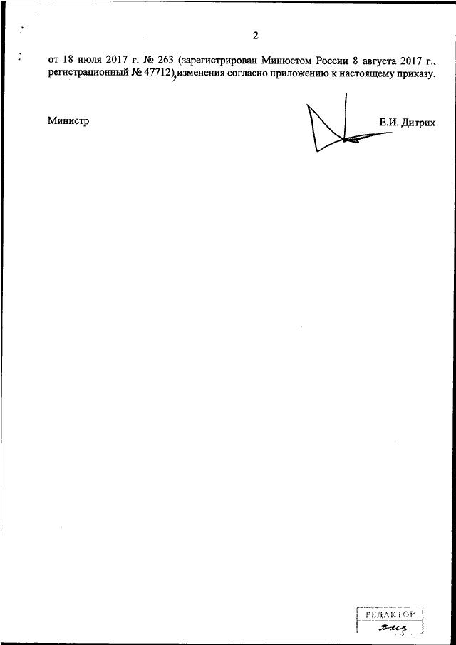 фап 128 с изменениями 2017