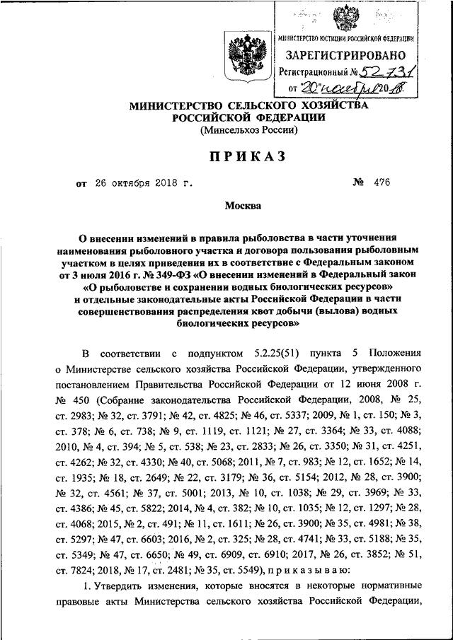 """Приказ минсельхоза рф от 19. 12. 2011 n 476 """"об утверждении перечня."""