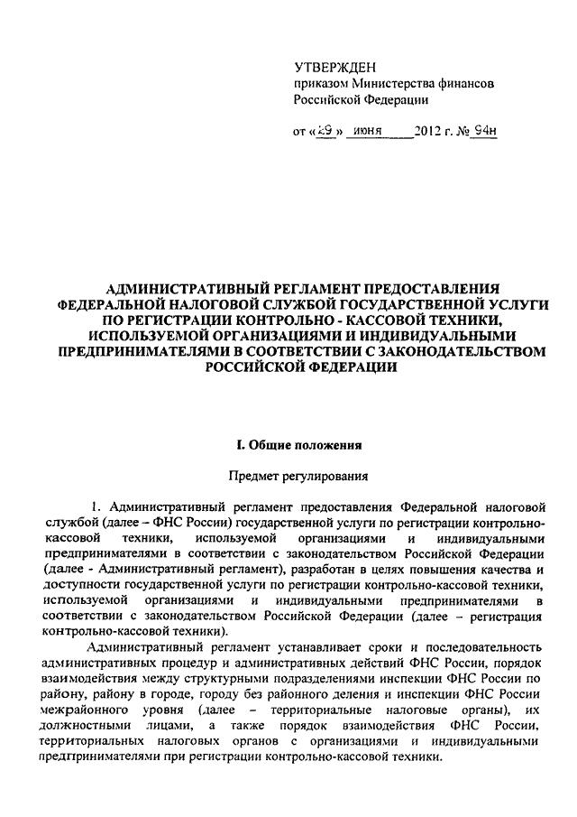 Приказ минфина рф от 29082011 n 104но внесении изменений в приказ министерства финансов российской федерации от 3