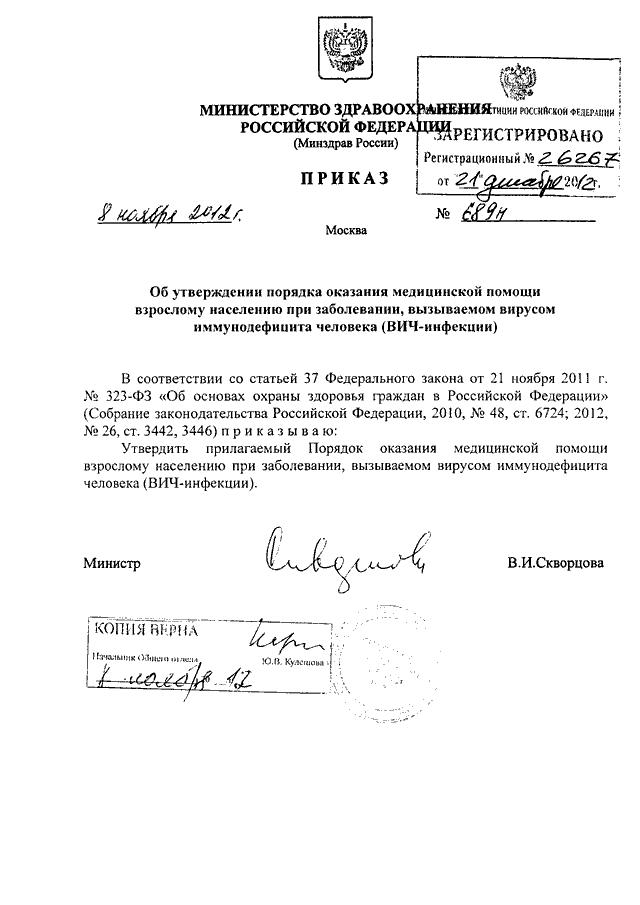 приказ 689н от 08 11 2012