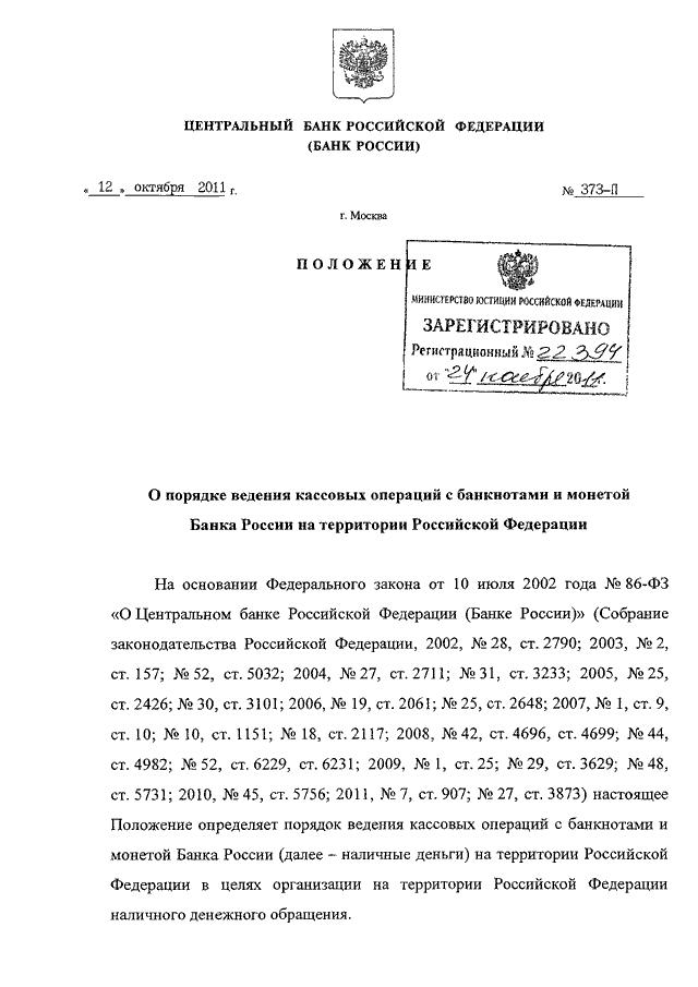 Инструкция цб рф о кассовых операциях 199 п