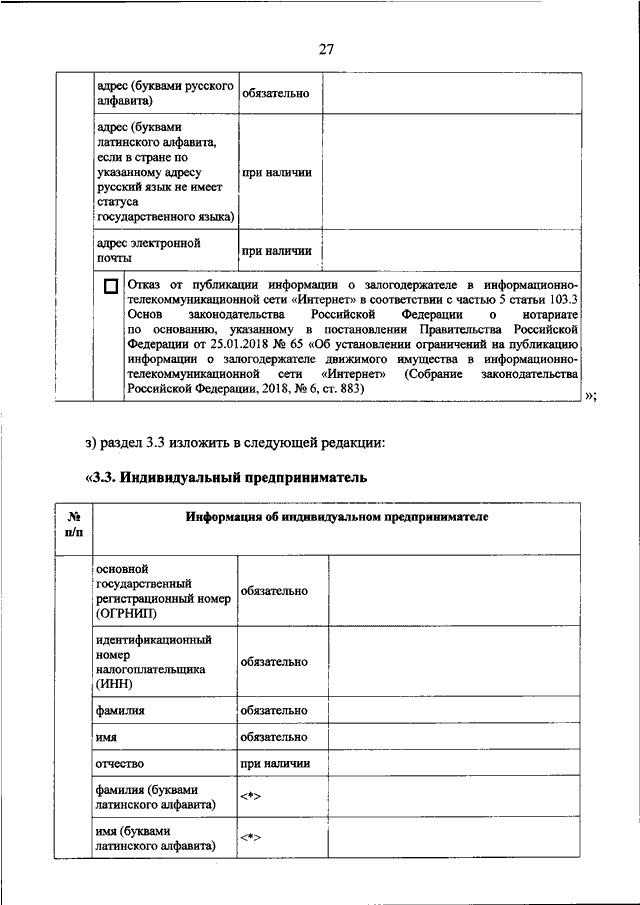 регистрация расчетного счета для ип