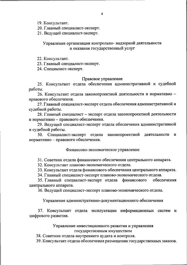 общество защиты прав потребителей речица
