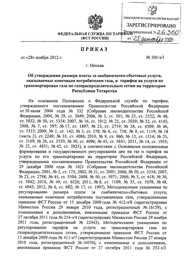 Закон РФ от N 4804-1 (ред. от )