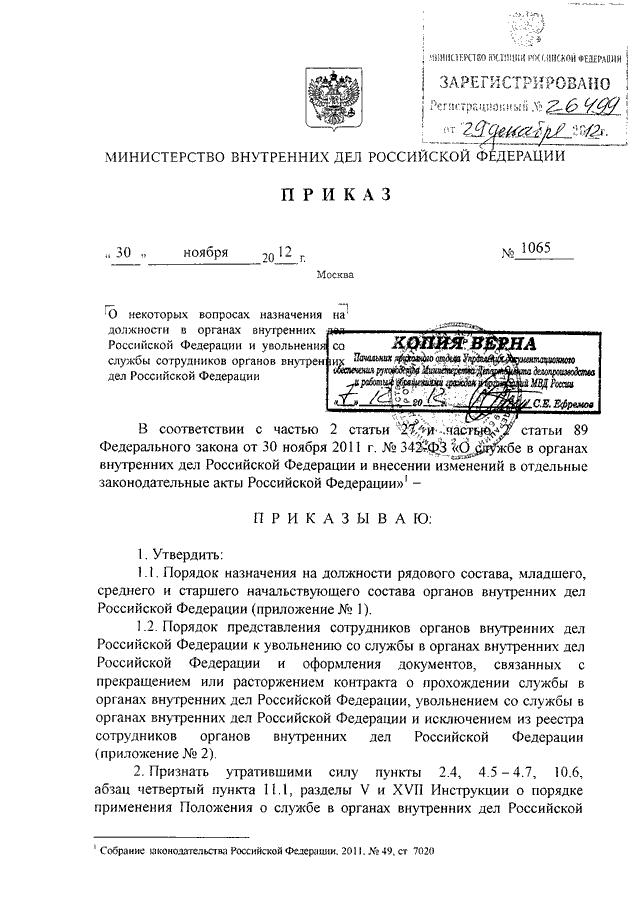 Приказ о некоторых вопросах назначения на должности в органах.