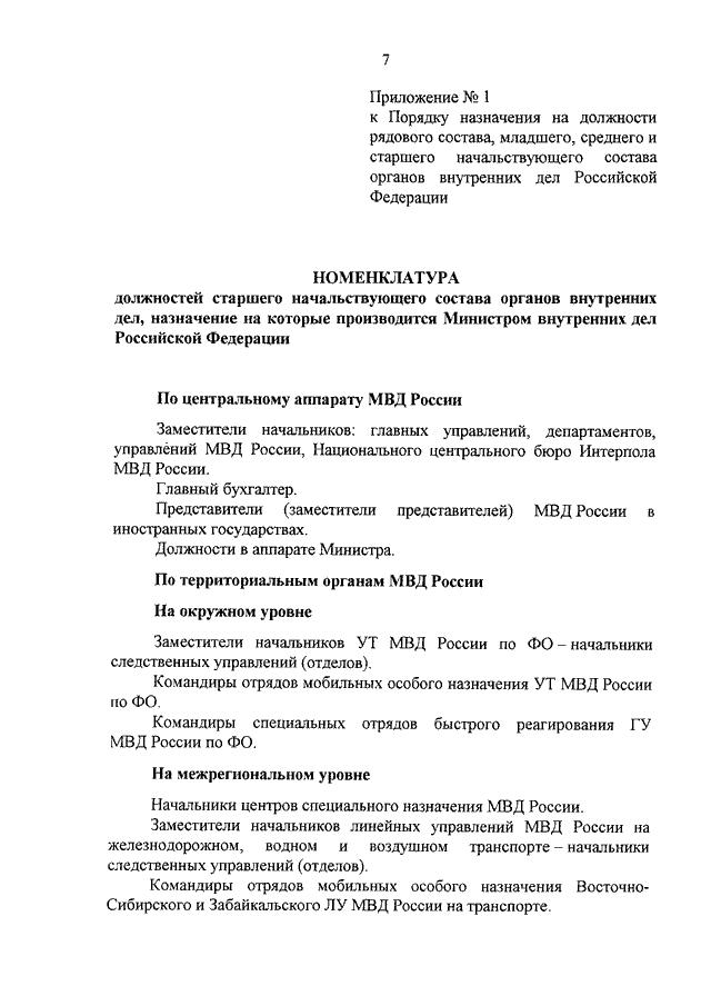 Приказ мвд россии от 30. 11. 2012 1065.