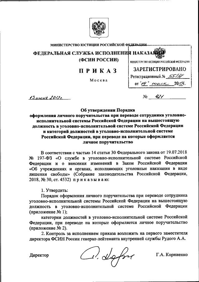 уголовно исполнительная система россии