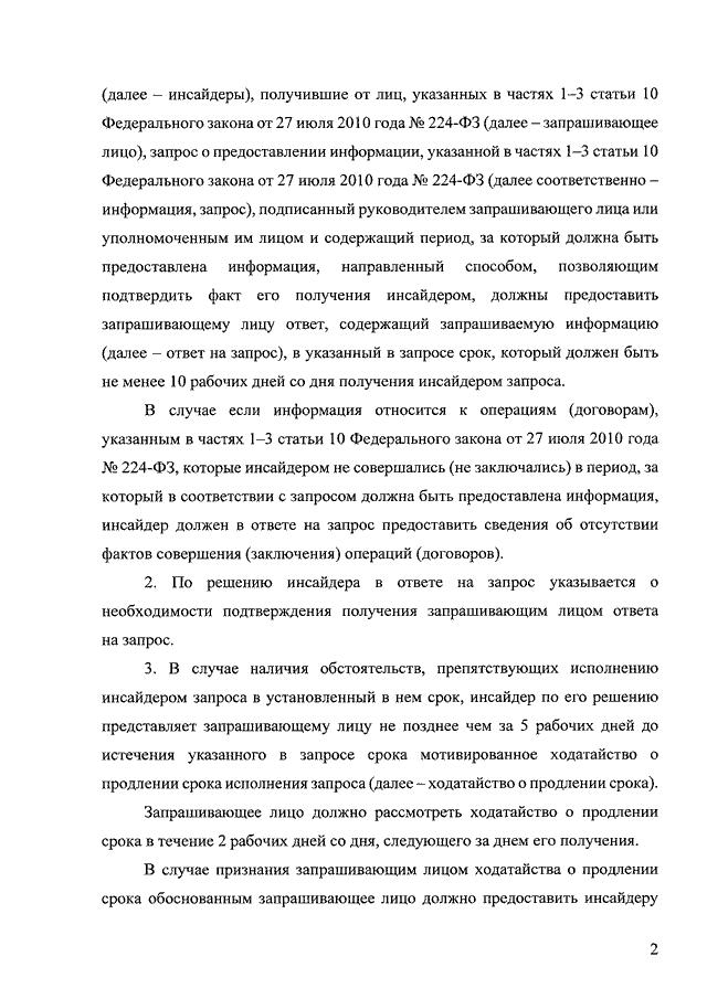 Федеральный закон от 28 марта 1998 г