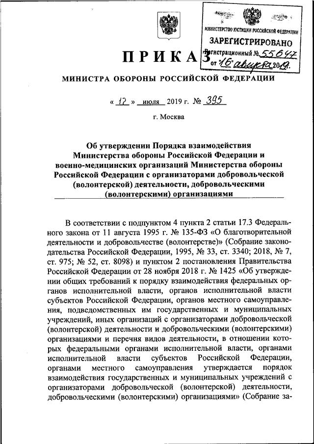 541 приказ министра обороны рф