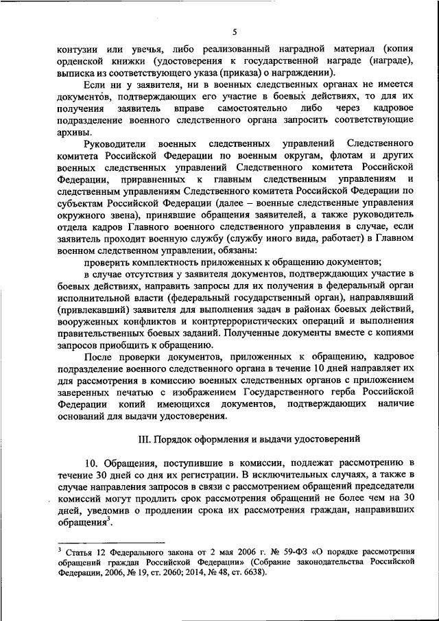 Проверка департайии на сайте уфмс россии