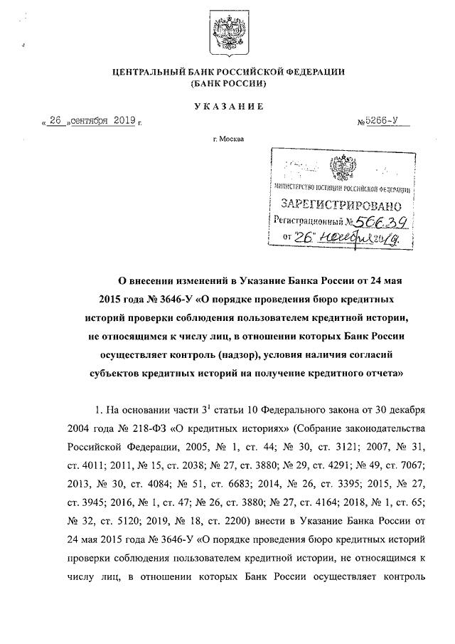 центральный банк россии кредитная история
