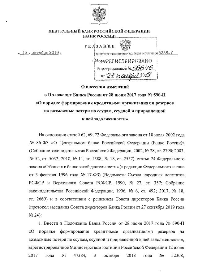 кредитными организациями резервов на возможные восточный банк заявка