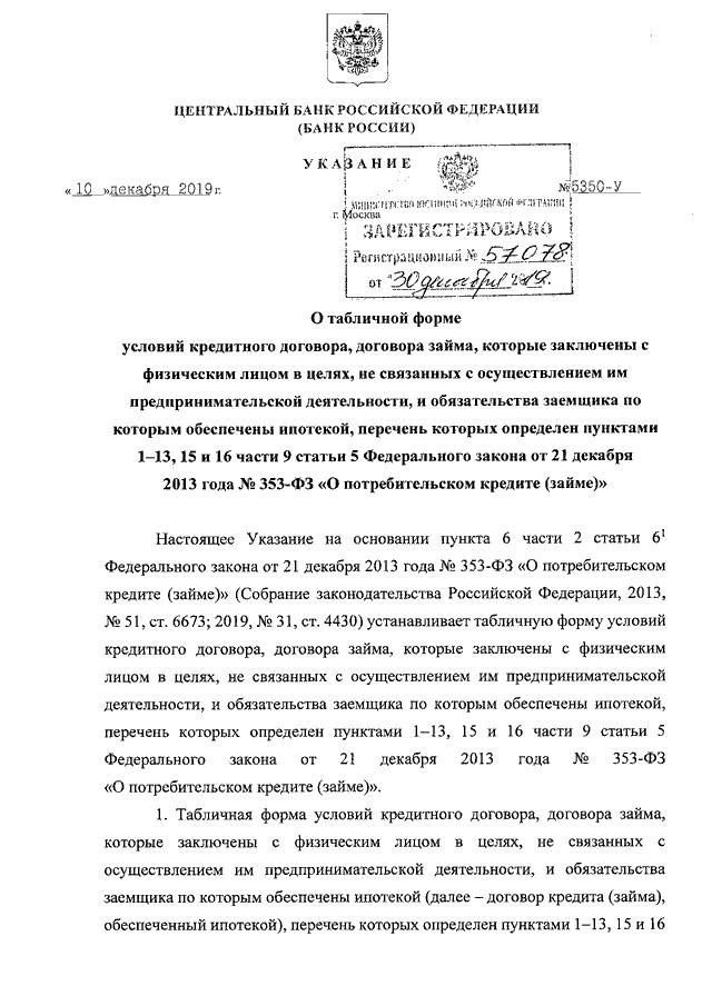 Пояснительная записка к проекту федерального закона N 232097-7 О.