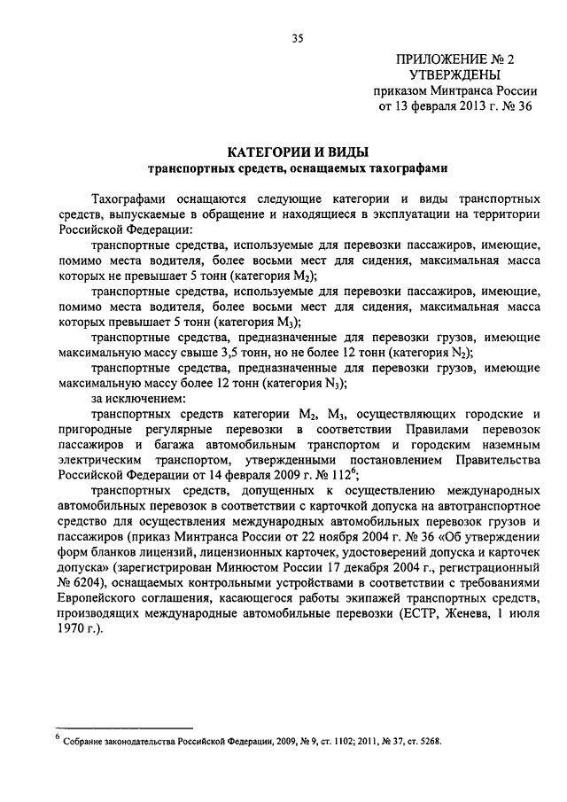 Приказ минтранса 36 от 13.02.2013 об утверждении требований к тахографам