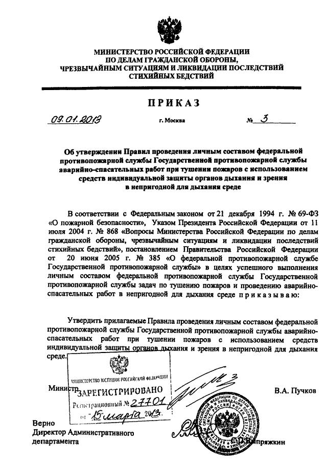 Скачать приказ 204 мчс россии по гдзс