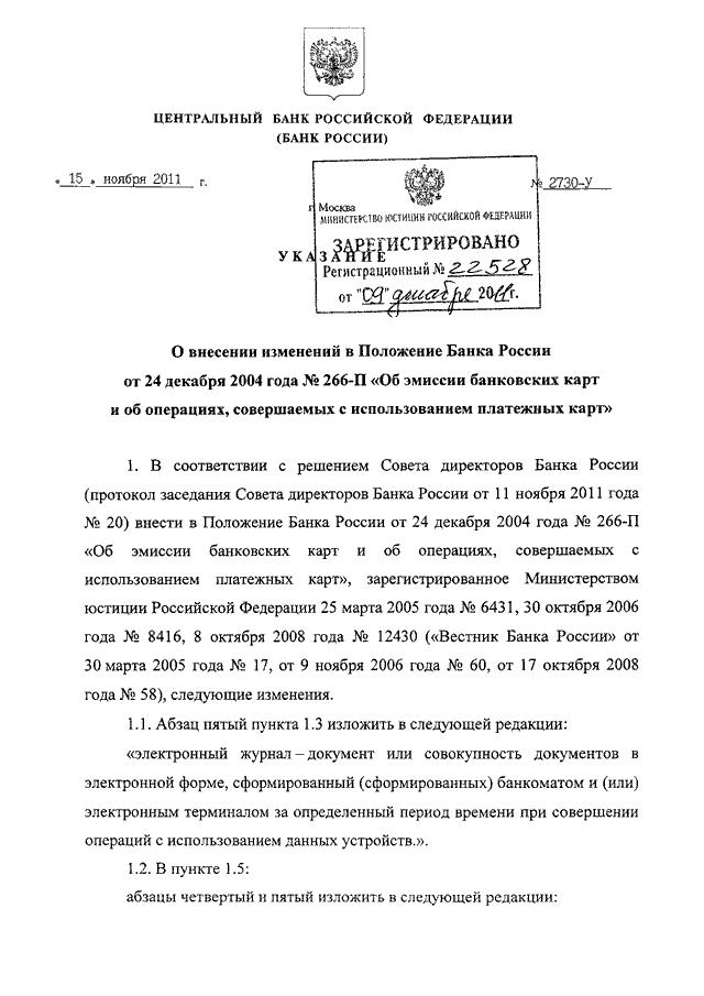 Указание цб рф от 25112011 n 2734-уо внесении изменения в пункт 11 положения банка россии от 4 августа 2003