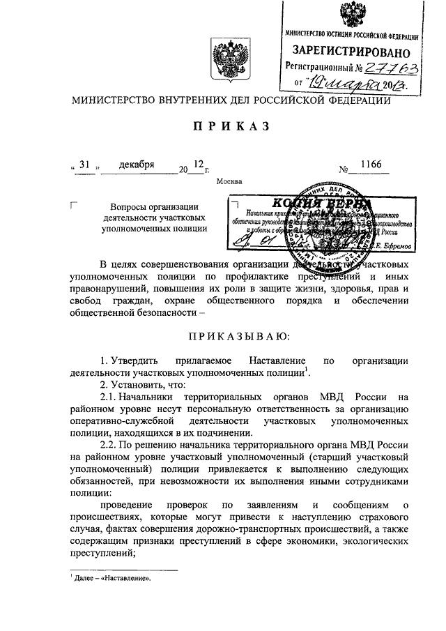 приказ министра обороны 1166 от 2010