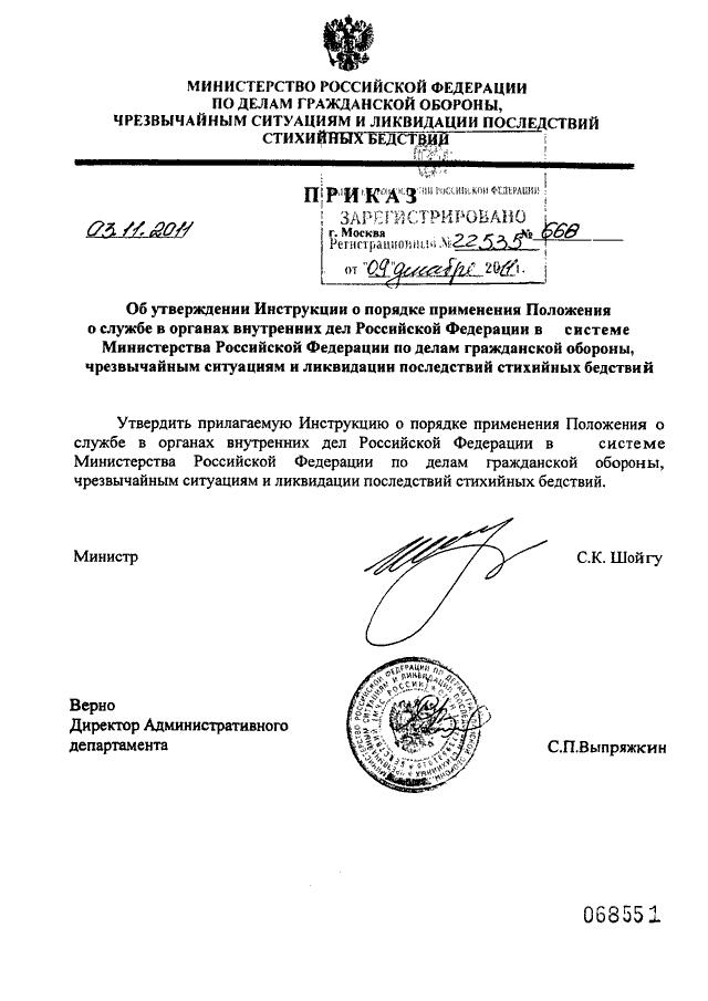 Инструкция по применению положения о службе в овд в мчс