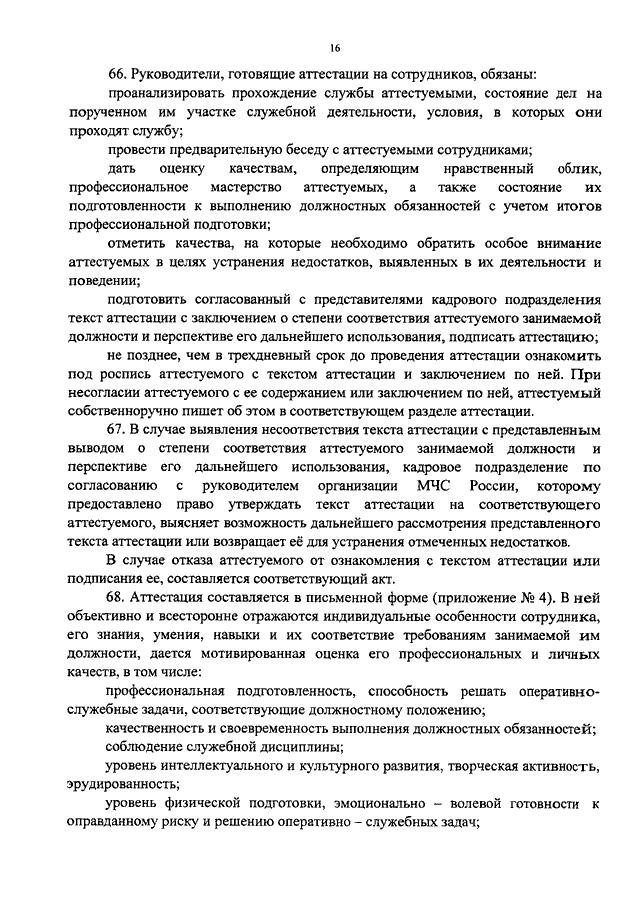 Инструкция о порядке применения положения о службе в органах внутренних дел российской федерации