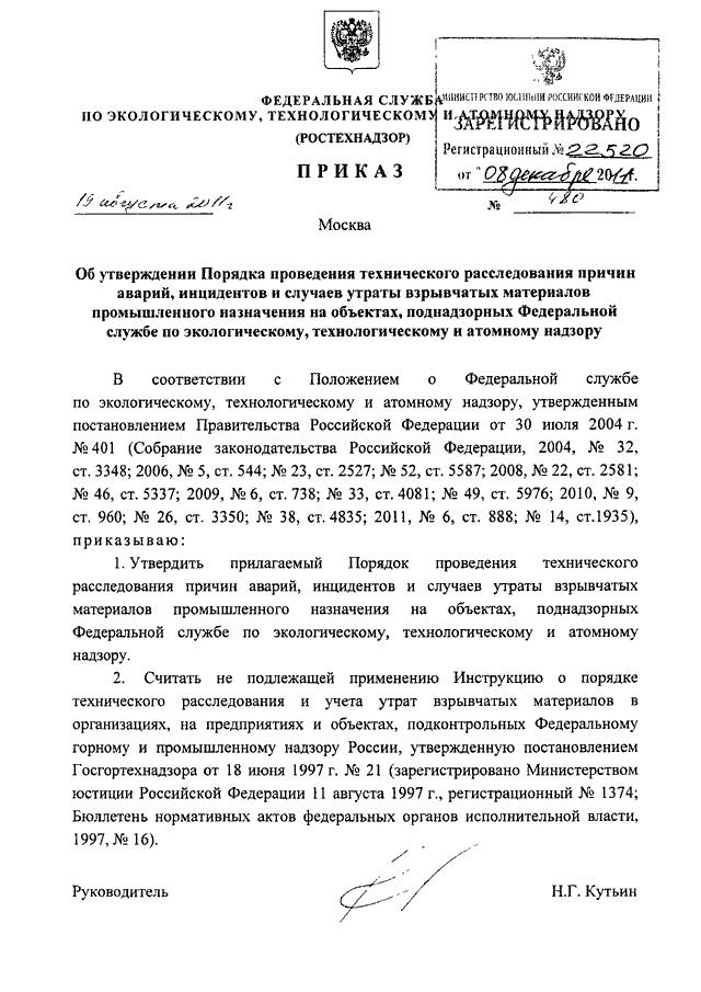 Разработка положения о проведении технического расследования.