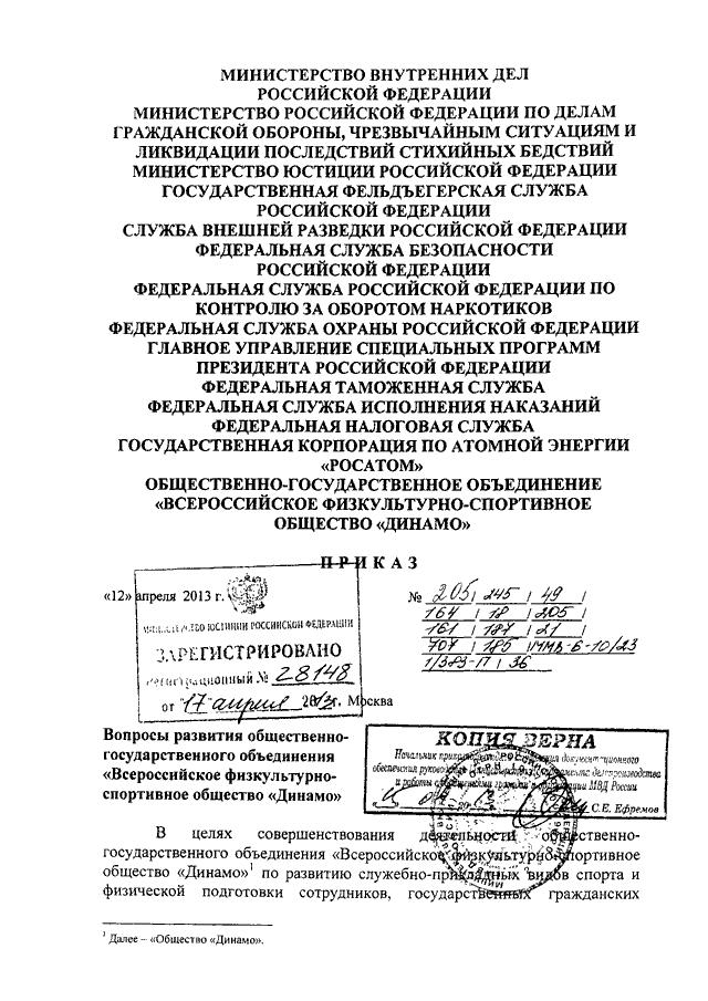 Издание приказа при завершении специальной оценки условий