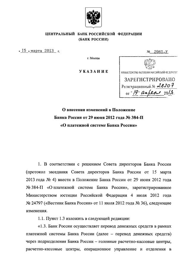 от инструкции цб 15.06.2004 117 рф