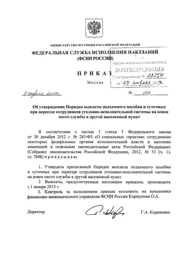 Приказ фсин рф от 23. 01. 2017 n 42