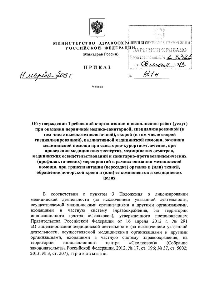 приказ 121н о лицензировании медицинской