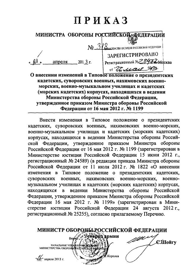 ПРИКАЗ МО РФ 175 ОТ 4 АПРЕЛЯ 2016 ГОДА СКАЧАТЬ БЕСПЛАТНО