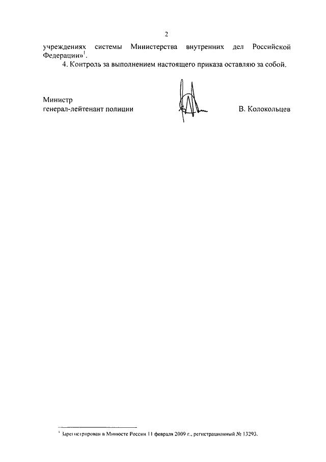 ПРИКАЗ 161 ОТ 26.03.2013 СКАЧАТЬ БЕСПЛАТНО