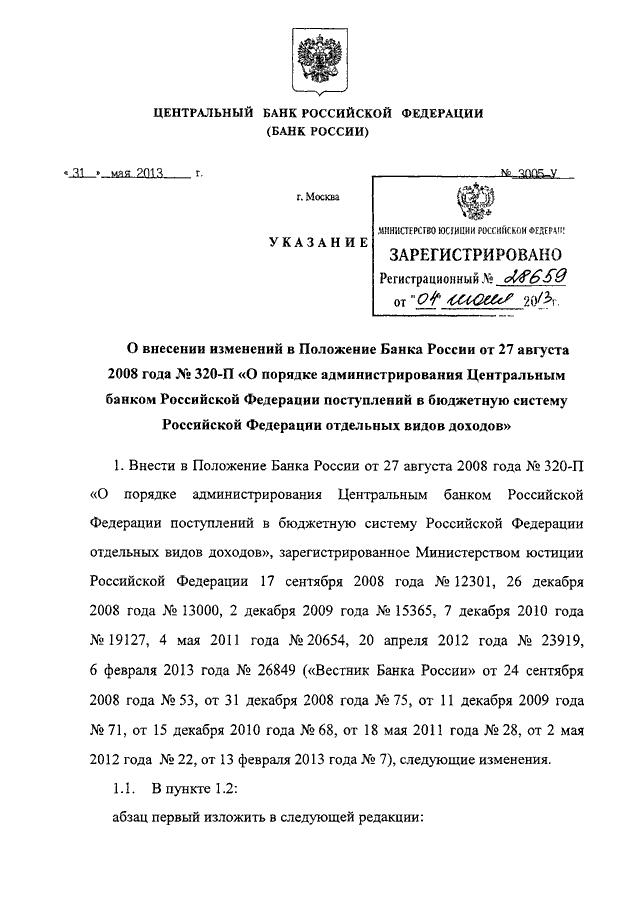 Указание цб рф от 23072014 n 3339-уо внесении изменений в указание банка россии от 13 января 2005 гn