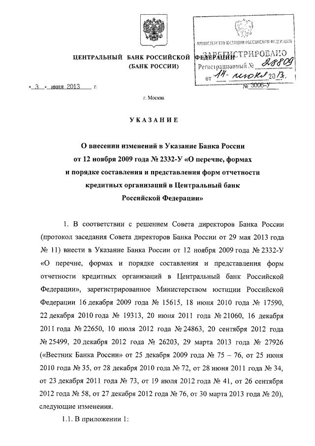 Указ президента республики беларусь от 1 n 2 53