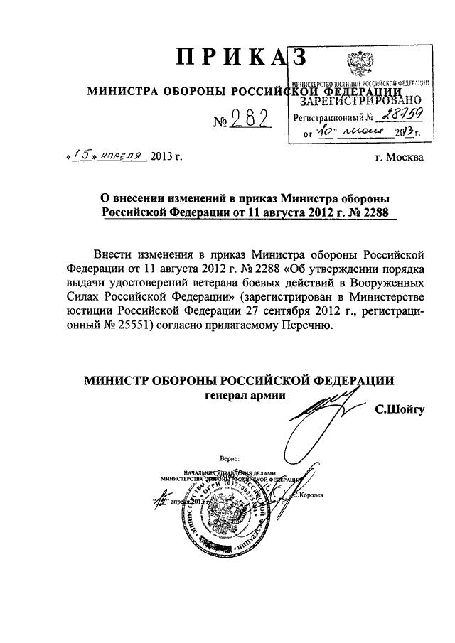 приказ мо рф 175 от 4 апреля 2016 года