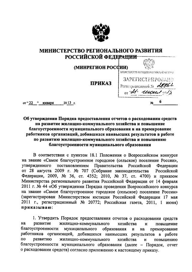В администрацию краснознаменска направлена копия приказа заместителя министра обороны российской федерации от 30 мая